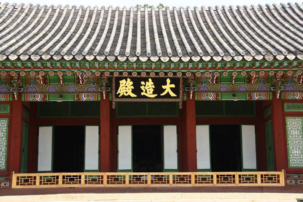 Obowiązkowe punkty Seulu - wizyta w pałacu Changdeokgung