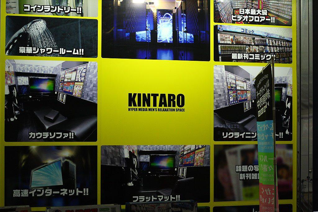 """Niedaleko Ueno jedna z firm oferuje salarymenom, którzy spóźnili się na pociąg, nocleg """"w raju"""" mężczyzny. Pokój z telewizorem, konsolą, setkami gier do wyboru i prysznicem w jednym."""